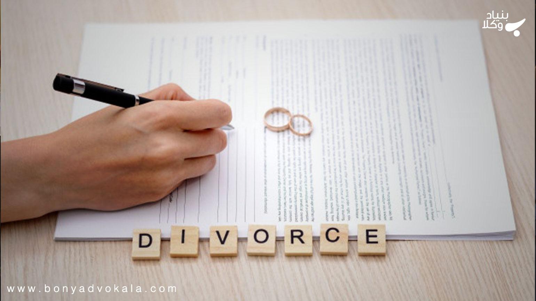 وکالت در حق طلاق و انواع آن