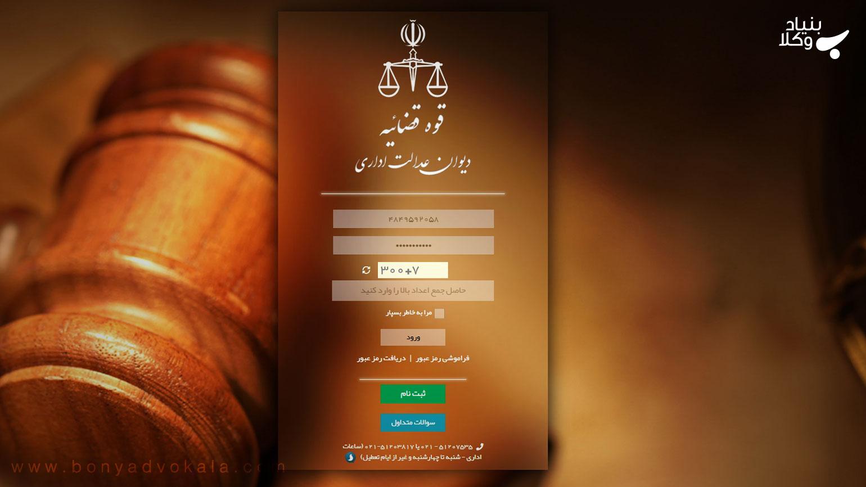 چگونگی ثبت دادخواست در سامانه دیوان عدالت اداری