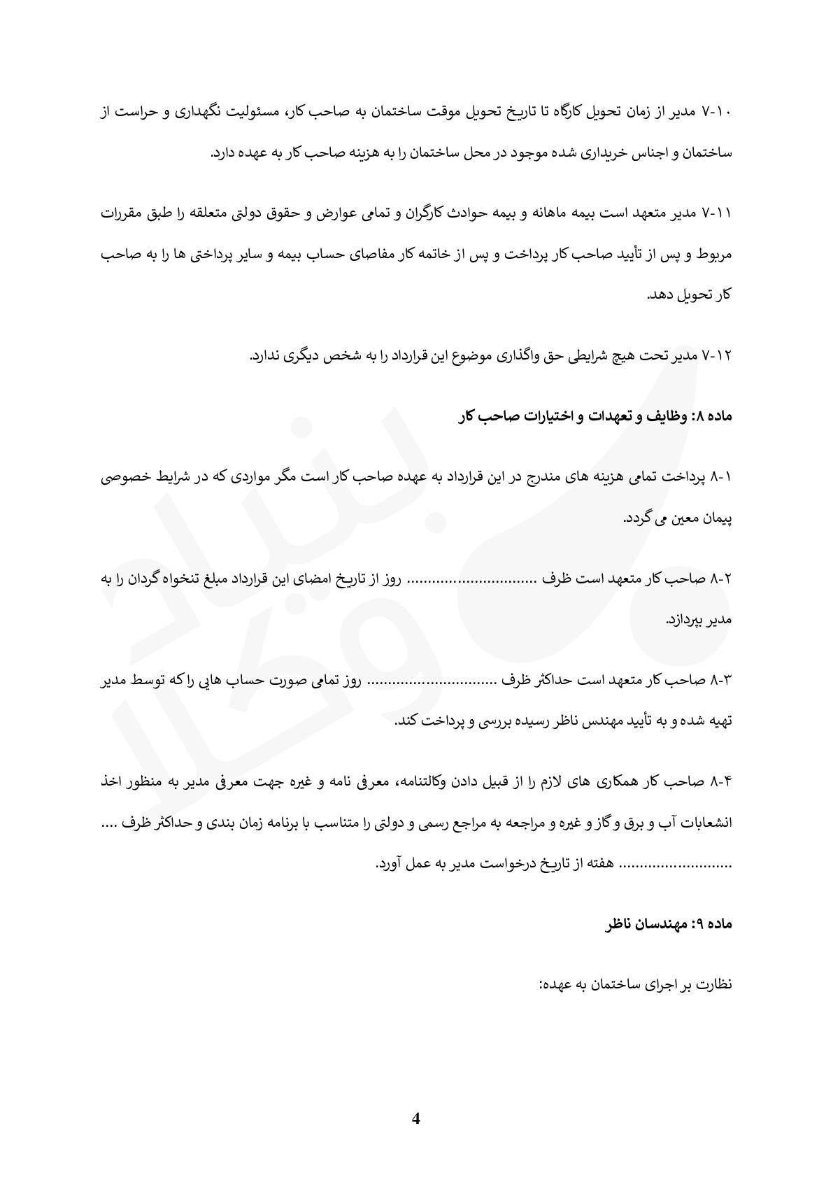 قرارداد پیمان مدیریت