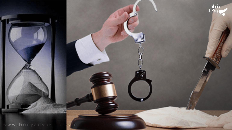 آیا پرونده های مواد مخدر مشمول تخفیف مجازات می شوند؟