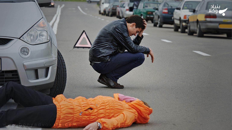 تصادفات رانندگی و مجازات آن