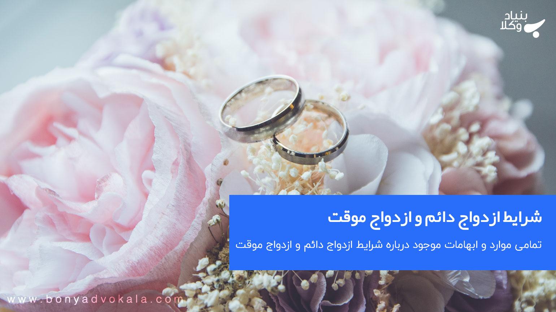 شرایط ازدواج دائم و ازدواج موقت