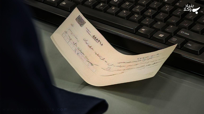 اقدامات لازم برای رفع سوءاثر چک برگشتی