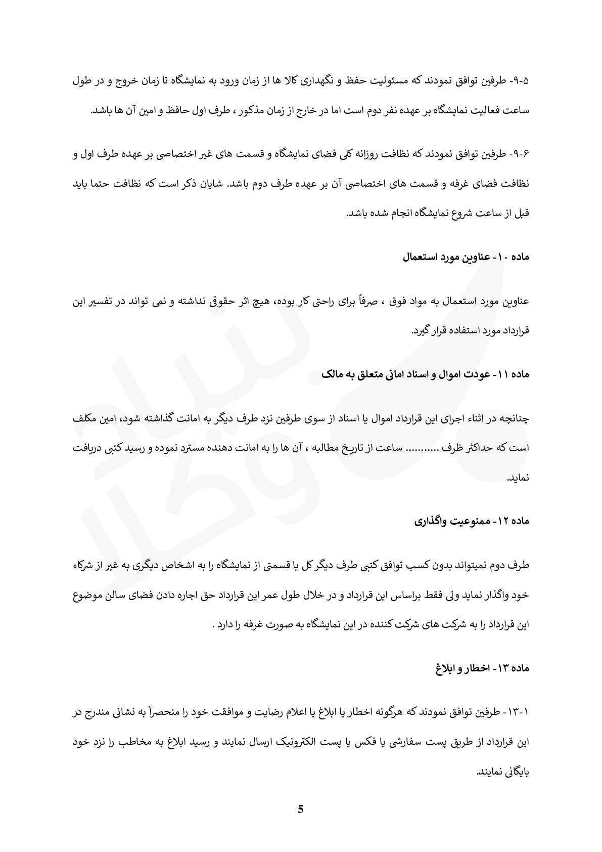قرارداد اجاره غرفه نمایشگاه