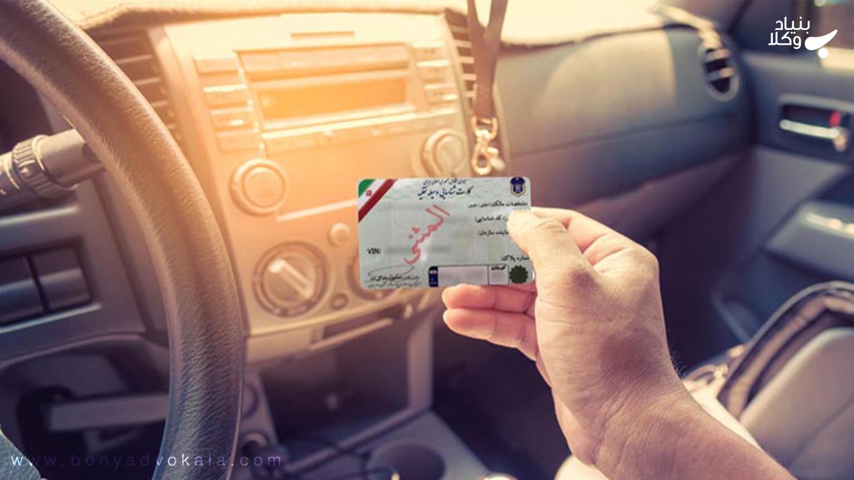 شرایط و مراحل قانونی گرفتن المثنی کارت خودرو
