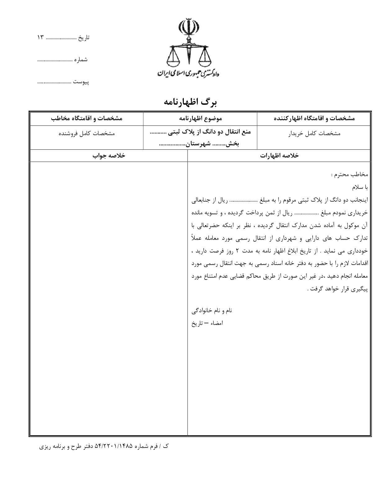 منع انتقال دو دانگ از پلاک ثبتی