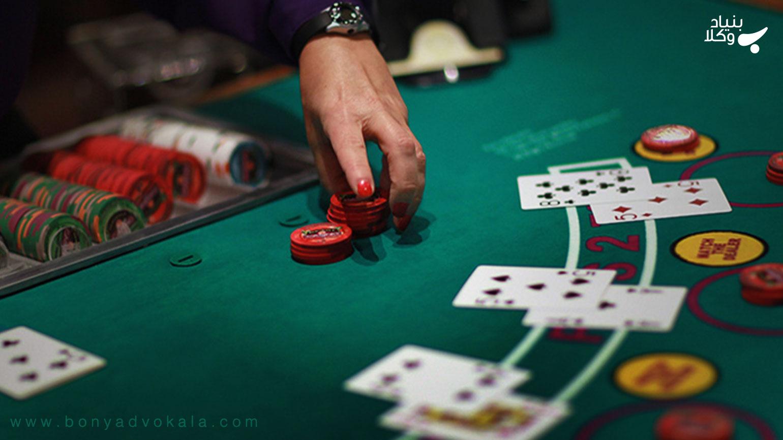 بررسی قمار و شرط بندی از دیدگاه قانون | بنیاد وکلا