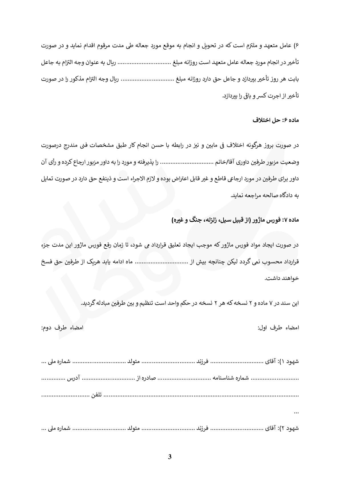 قرارداد جعاله نقاشی ساختمان