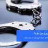 آیا جرم سرقت مرور زمان دارد؟