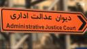 نقدی بر ابطال بخشنامه ها و ایین نامه ها در مجمع عمومی دیوان عدالت اداری