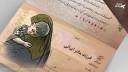 قانون تعیین تکلیف تابعیت فرزندان حاصل از ازدواج زنان ایرانی با مردان خارجی