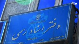 سیر تحول قوانین ثبت و دفاتر اسناد رسمی