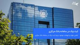 ثبت چک در سامانه بانک مرکزی