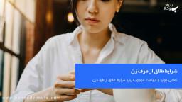 شرایط طلاق از طرف زن - مراحل - قوانین و مراحل