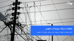 مجازات سرقت برق و آب عمومی
