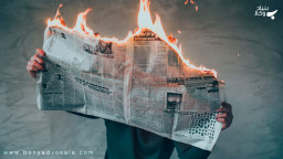 مجازات انتشار اخبار کذب