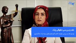 نقدو بررسی قوانین چک توسط خانم اکرم فرخ وکیل پایه یک دادگستری