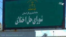 ساختار و وظایف شورای حل اختلاف براساس لایحه مصوب سال ۹۹