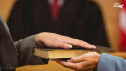 قسم و شهادت دروغ چه مجازاتی دارد؟