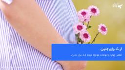آیا جنین ارث میبرد؟