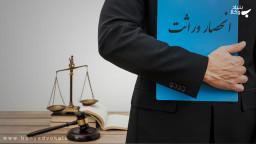 مراحل گواهی انحصار وراثت در سال ۹۹، مدارک و هزینه ها
