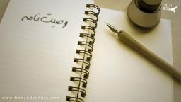 پاسخ به چند پرسش مهم حول وصیت نامه