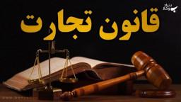 حقالعملکار در قانون تجارت