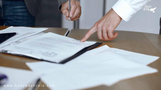 کلاهبرداری در مسائل مربوط به ثبت