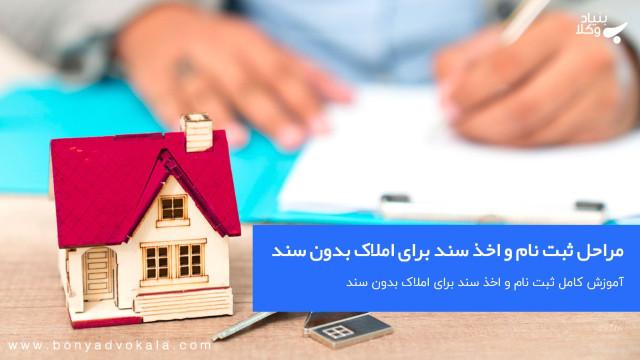 مراحل ثبت نام و اخذ سند برای املاک بدون سند