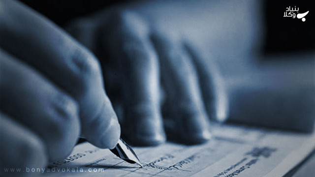 چک ضمانت تخلیه و تنظیم آن