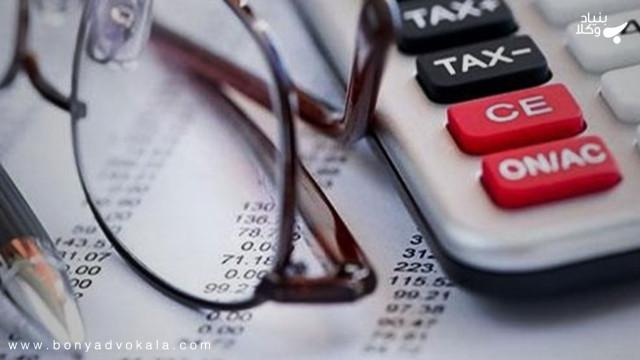 توضیحات کلی درمورد مالیات
