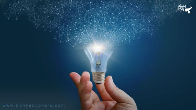 چگونه اختراع خود را ثبت کنیم؟