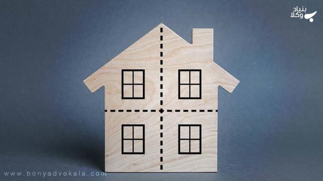 نحوه تقسیم ارث خانه