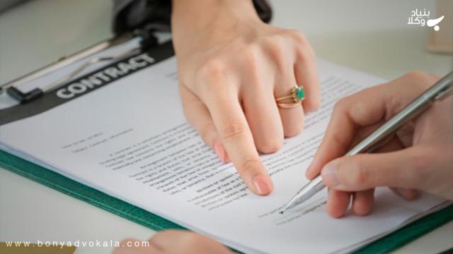 تعریف عقد معوض و عقد مجانی و تفاوت آنها