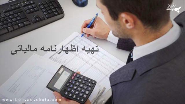 اظهارنامه مالیاتی و نحوه ی ارسال آن
