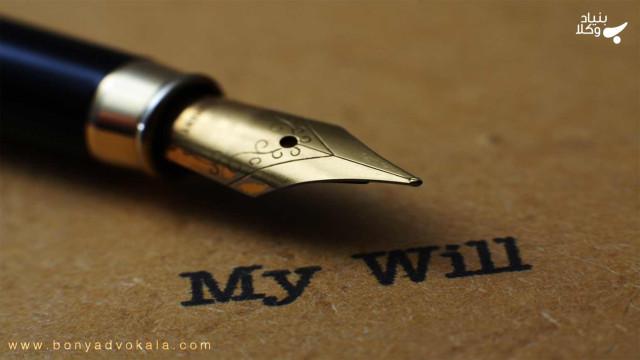 وصیت نامه را چگونه می توان قبول کرد؟