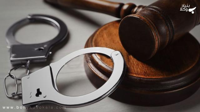 شرایط تحت نظر قراردادن متهم توسط ظابطین