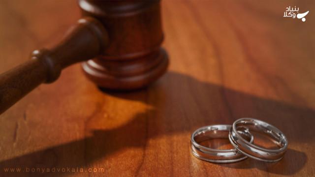 چطور حق طلاق را از شوهرم بگیرم؟