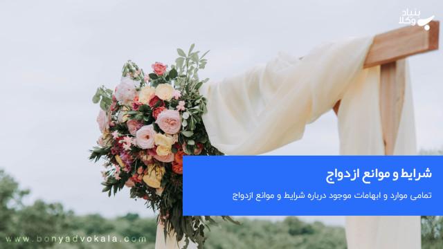 شرایط و موانع ازدواج