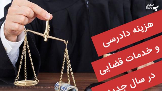 تعرفه هزینه دادرسی و خدمات قضایی در سال۹۹
