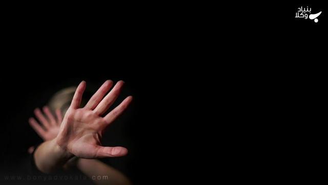 آزارهای جنسی زنان و انواع آن (خشونت جنسی علیه زنان)