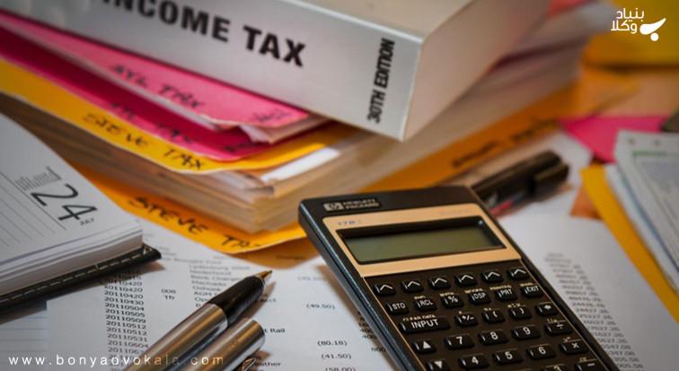تفاوت مالیات بر درآمد اشخاص حقیقی و حقوقی