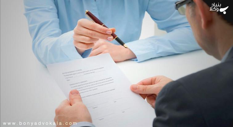 تعهد به انجام کار در قرارداد