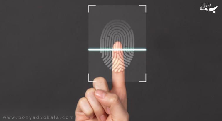 همه چیز درباره اثر انگشت در سفته