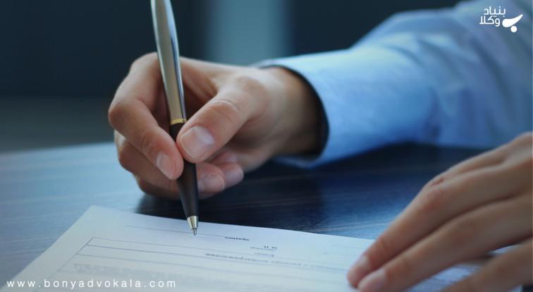 بررسی توان اجرایی و اثباتی سند رسمی