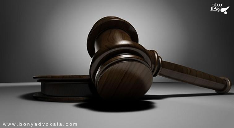 نحوه و مراحل اجرای احکام در دیوان عدالت اداری