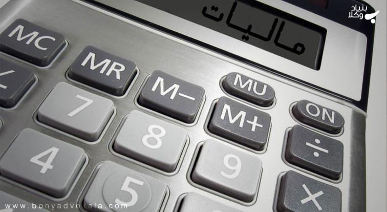 تعریف و تفاوت های مالیات مستقیم و غیر مستقیم چیست؟