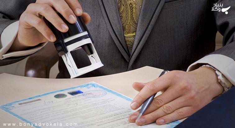 سامانه استعلام ممنوع الخروجی چیست بنیاد وکلا