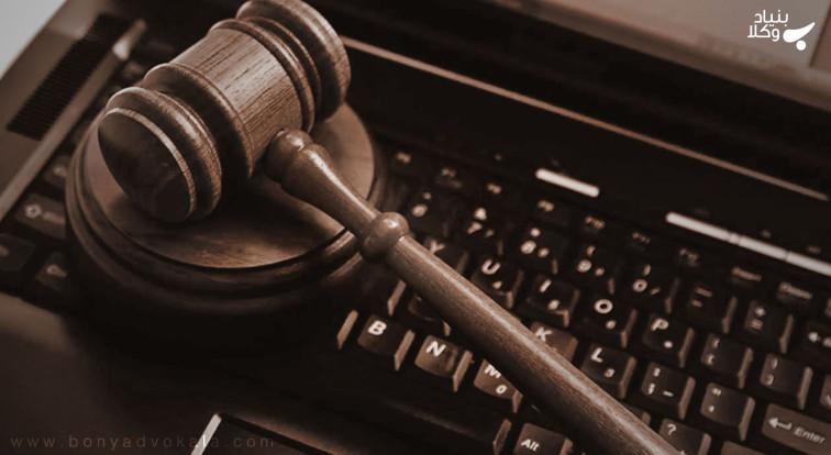مراحل  نحوه شکایت جرائم رایانه ای چگونه است؟