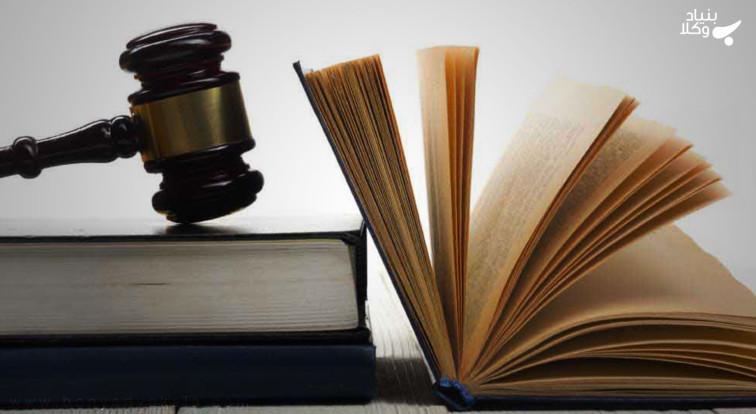 معانی الفاظ پر کاربرد جامعه حقوقی